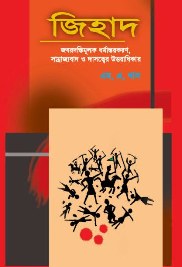islamic-jihad-bangla